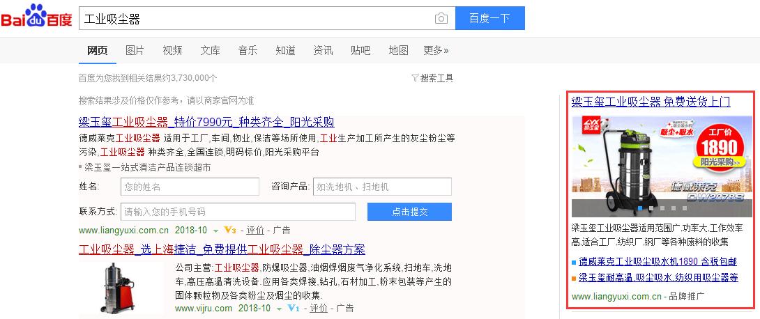 Baidu PPC: Landmark